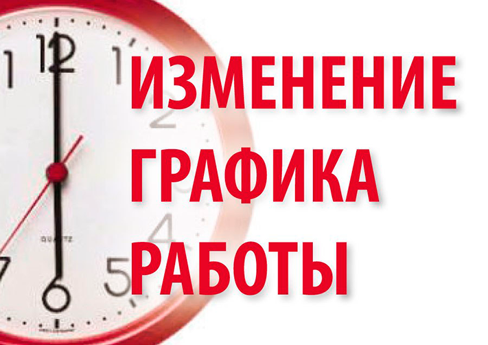 Внимание! Изменение времени работы