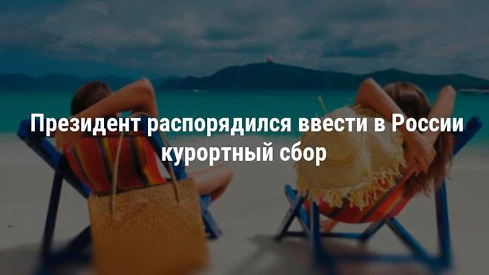 Курортный сбор в России в 2018 году